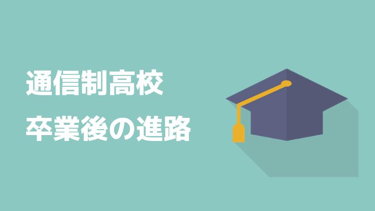 通信制高校卒業後の進路は進学・就職できる