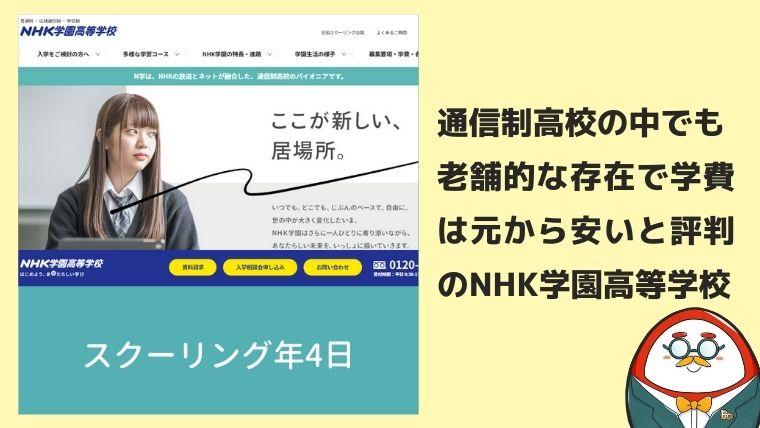 スクーリングの少ない通信制高校:NHK学園高等学校