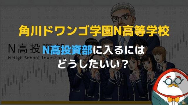 N高投資部に入るにはどうしたいい?お金が学べる日本唯一の通信制高校